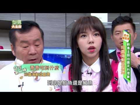 台綜-型男大主廚-20161010 新主廚出頭天料理賽