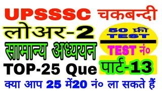 #Lower-2{UPSSSC EXAM}💥चकबन्दी (PCS) लोअर-2💥सामान्य अध्ययन!! पार्ट-13#TOP-25 प्रश्न!! very Imp Que