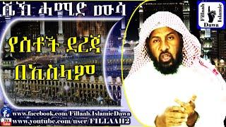 YeSetoc Dereja Beislam ~ Sheikh Hamid Mussa