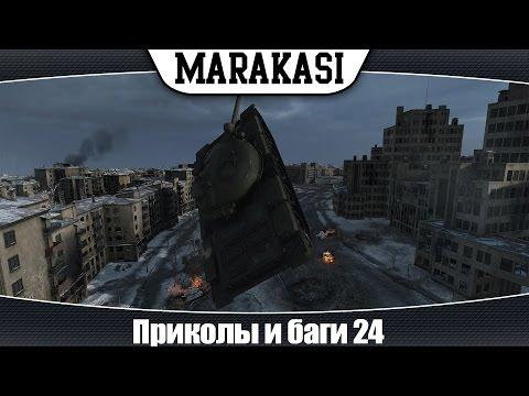 World of Tanks приколы и баги 24