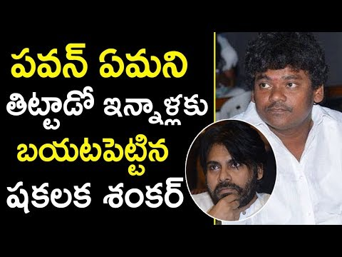 Shakalaka Shankar Reveals Disputes With Pawan Kalyan | Shakalaka Shankar Latest | Tollywood Nagar