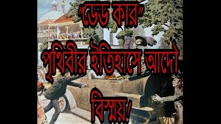 Mysterious and deadly car in the history of the world (bangla)