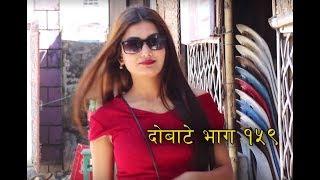 Dobate Episode 159 - दोबाटे भाग १५९ - Nepali Comedy Serial - 09 -03 - 2018