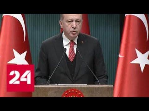 Турция призвала к солидарности с Палестиной - Россия 24