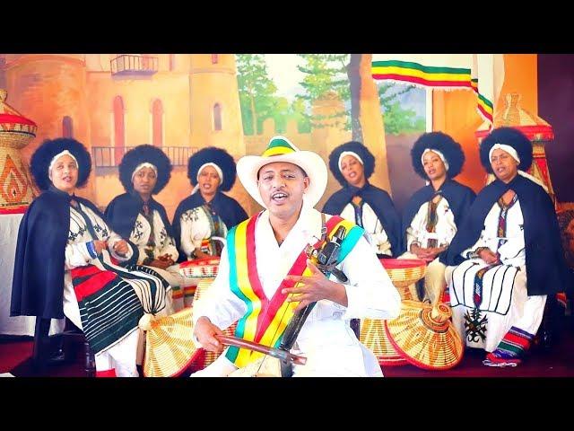 Gizachew Teklemariam - Ligabaw Beyene - New Ethiopian Music 2018 (Official Video)