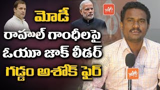 OU JAC Leader Gaddam Ashok fires on PM Modi and Rahul Gandhi | Telangana