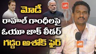 OU JAC Leader Gaddam Ashok fires on PM Modi and Rahul Gandhi | Telangana