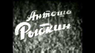 Антоша Рыбкин (1942)   комедия
