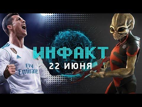 Xenonauts 2 на Kickstarter, откровения FIFA 18, слив презентации Cyberpunk 2077, новая Scrolls...