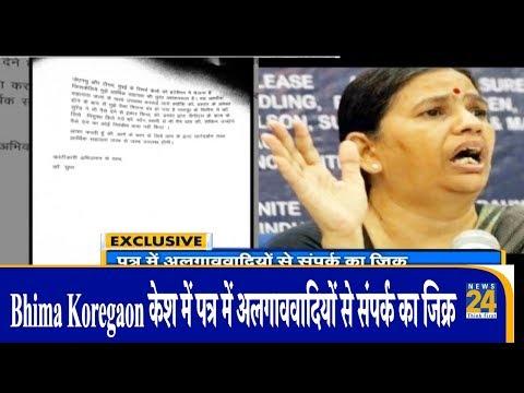 Bhima Koregaon केश में पत्र में अलगाववादियों से संपर्क का जिक्र