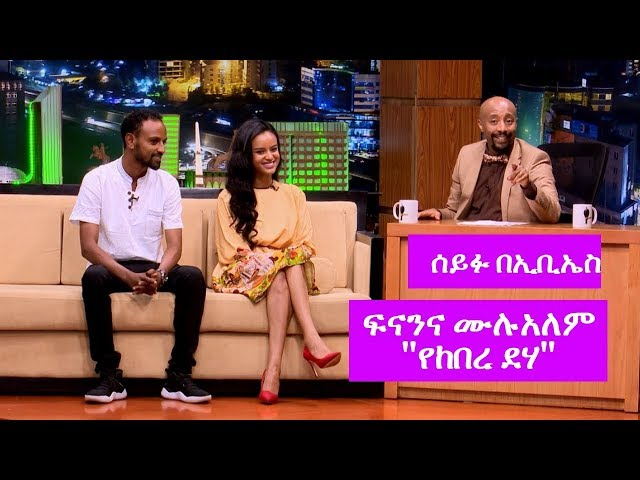 Seifu on EBS: Interview With Actress Fenan Hidru And Mulualem Getachew