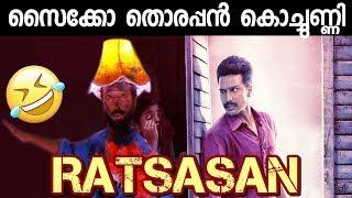 സൈക്കോ തൊരപ്പന് ആണ് രാക്ഷസന് വില്ലന്! Ratsasan Thriller movie Tamil mix | Malayalam troll