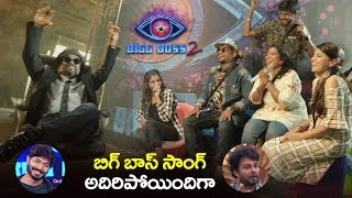Bigg Boss 2 Telugu Song | Koushal Army | Tanish army | Bigg Boss Telugu season 2 grand finale