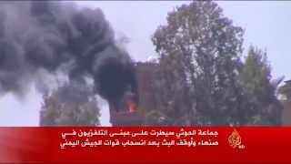 جماعة الحوثي تشعل الوضع في صنعاء وتحتل مقر التلفزيون