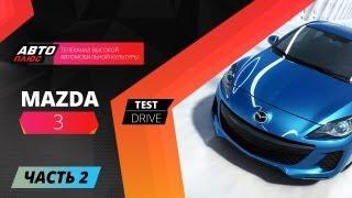 Наши тесты. Обновленная Mazda 3  часть 2