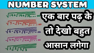 Math Short Trick || Number System|| mp police|ssc|Railway|Reasoning questions