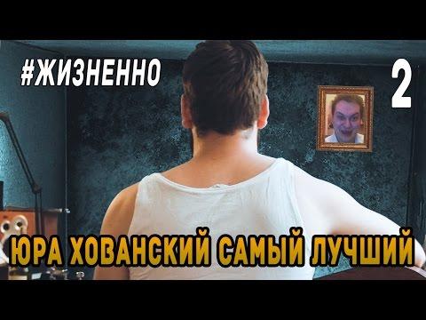 СМЕТАНА band - Юра Хованский - самый лучший