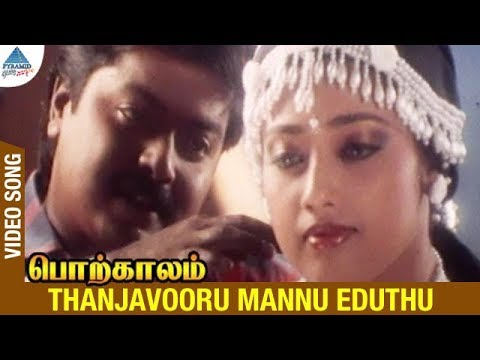 Porkkaalam Tamil Movie Songs | Thanjavooru Mannu Video Song | Murali | Meena | Deva | Vairamuthu