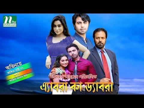 Bangla Natok - Ebra Ka Debra (এ্যাবরা কা ড্যাবরা) By Apurba & Momo | Drama & Telefilm
