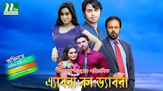 Download Bangla Natok - Ebra Ka Debra (এ্যাবরা কা ড্যাবরা) by Apurba & Momo | Drama & Telefilm 3Gp Mp4