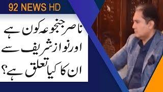 Judge Arshad Malik says, Nasir Janjua tried to bribe him, Who is Nasir Janjua?