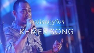 Cambodia Video-ពេលដែលត្រូវបែក | Pel Del Trov Baek | [ By Heng Pitu ]