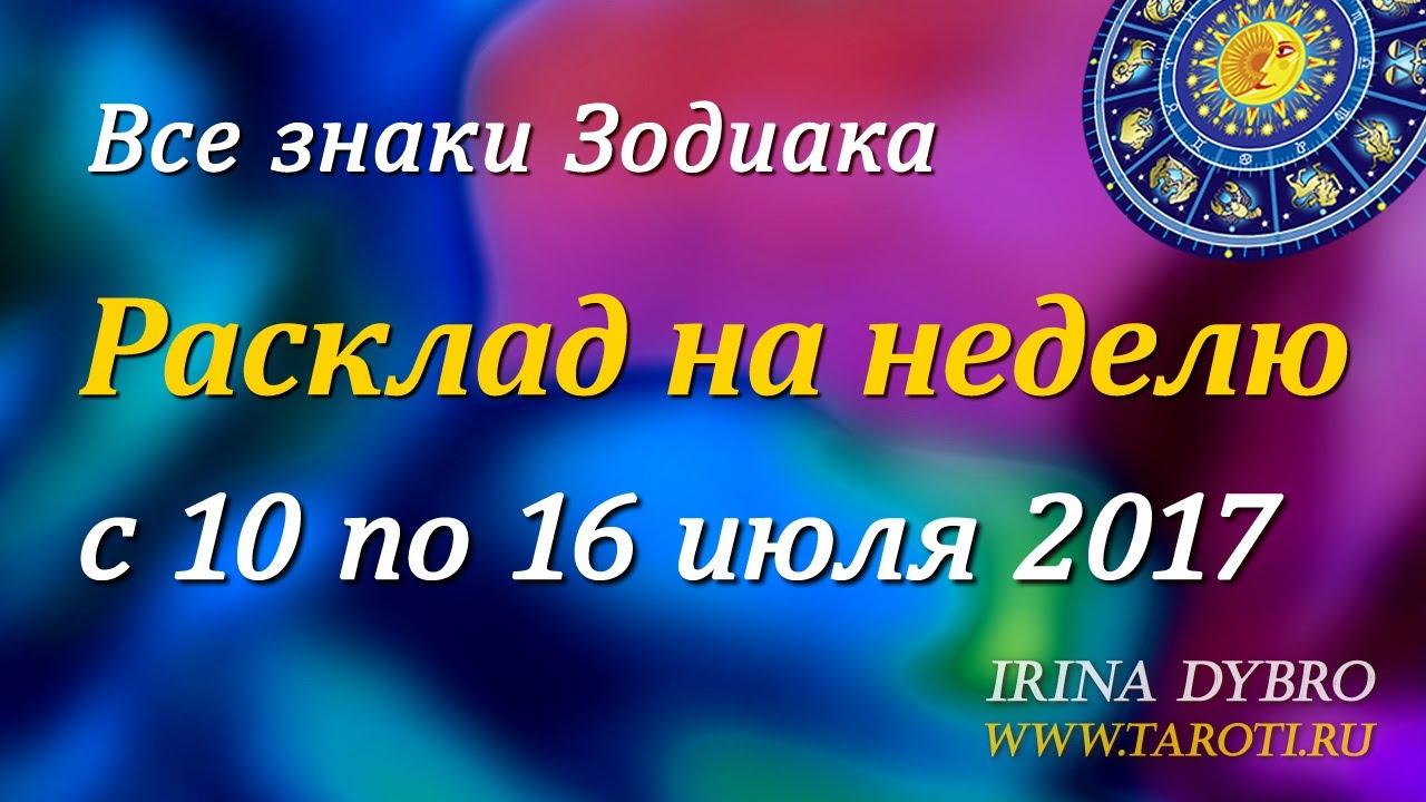 дева гороскоп с 10 по 16 июля