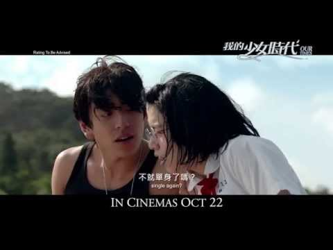Our Times《我的少女时代》[Official International Theatrical Trailer in HD (1080p)]