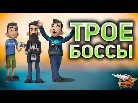 Троебоссов не остановить - Корзиныч, Амвау и Комментанте