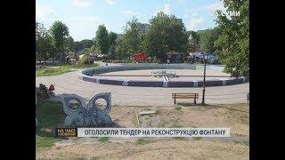 Оголосили тендер на реконструкцію фонтану у дитячому парку «Казка» у Сумах