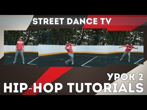 ХИП-ХОП УРОКИ/HIP-HOP TUTORIALS | УРОК 2 - Шаги( Steps)