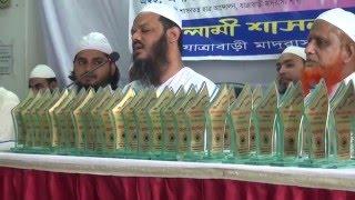 Mufti Sayed Md. Faizul Karim (Part 1 of 3)