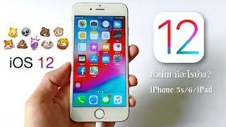 วิธีอัพเดทและติดตั้ง iOS 12 ตัวเต็ม iPhone/iPad (ไม่ต้องใช้คอม แบบข้อมูลไม่หาย)