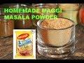 Maggi Noodles മസാല പൗഡർ വീട്ടിൽ തന്നെ ഈസി ആയി ഉണ്ടാകാം||Secret Homemade Maggi Masala Powder
