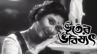 Bhuter Bhabishyat - Mono Debona Debona Re | Bioscope R Gaan | Bhooter Bhobishyot | Bengali Film Song