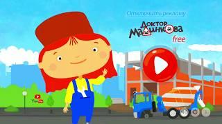 Доктор машинкова Игра как мультик! новые серии игры - мультфильм 2018 для детей про доктора машинок