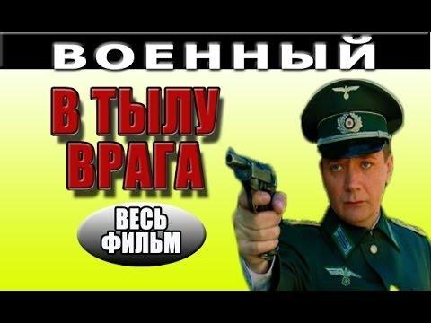 В тылу врага 2016 русские фильмы о войне 2016 russkie voennie seriali 2016