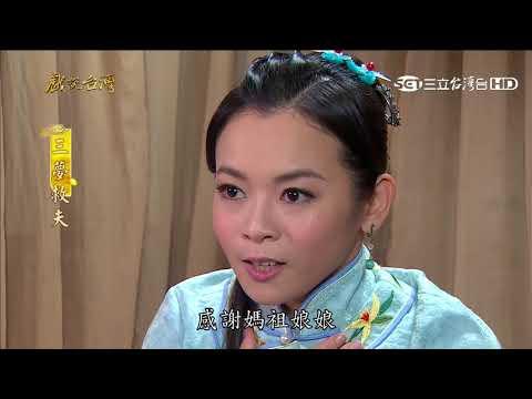 台劇-戲說台灣-三夢救夫-EP 04