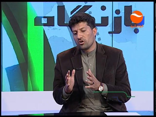 BAZ NEGAH   EP 1213 20 01 2018 بازنگاه ـ برگزاری نشست شورای امنیت در مورد افغانستان