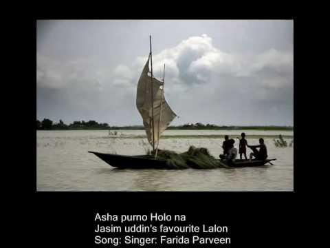 Asha Purno Holo Na - Jasim uddin's favourite Lalon Song, Singer: Farida Parveen