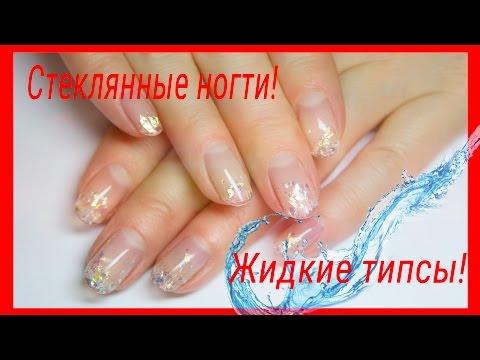 Гелевые ногти как стекло