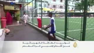 توليد الطاقة الكهربائية من أقدام لاعبي كرة القدم