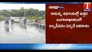 Live Report - Heavy Rains in Telangana - Rains Still Continue to Hit Next 48 Hours  live - netivaarthalu.com