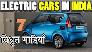 Top 7 Upcoming Electric Cars With Price in India (Explain In Hindi)