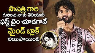 Vijay Devarakonda Great Words about #Mahanati Savitri | Mahanati Movie | Filmylooks