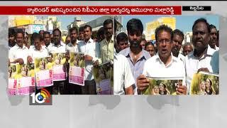 New Calendar 2018 Launched Amudala Malla Reddy  | Siddipat | TS