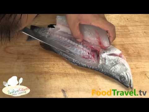 วิธีการเลาะเนื้อปลา (วิธีการแล่ปลา)