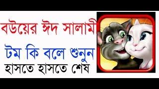 Funny video eid salami bangla talking tom 2017 | wife eid day got an marrage life