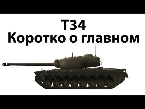 T34 - Коротко о главном