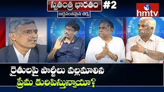 Debate on Political Parties Assurances and Schemes For Farmers | Swatantra Bharatam #2 | hmtv